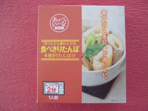 食べきりたんぽ(スープ付)
