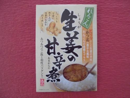 生姜の甘辛煮(レンコン入)