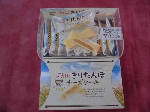 秋田きりたんぽチーズケーキ